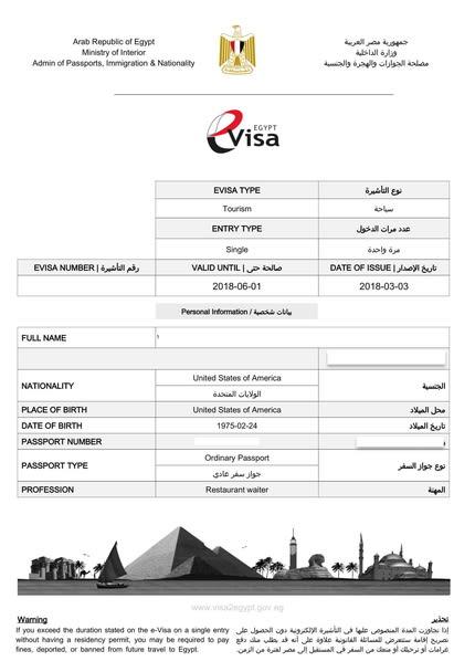 Visa électronique égypte En Ligne Tourisme
