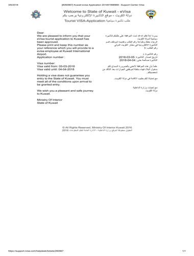 KUWAIT VISA FOR GCC RESIDENTS